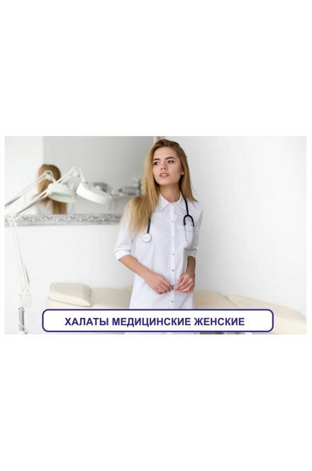 Халаты медицинские женские