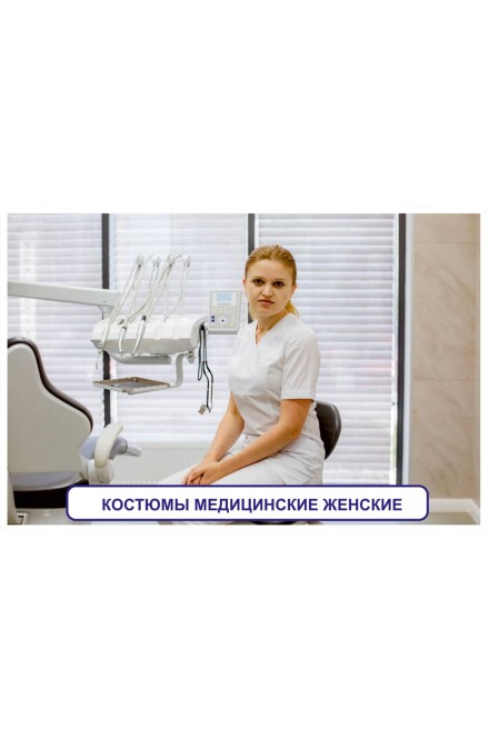 Костюмы медицинские женские