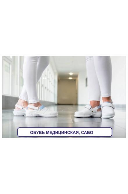Обувь медицинская, сабо