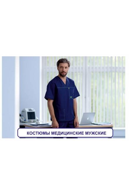 Костюмы медицинские мужские