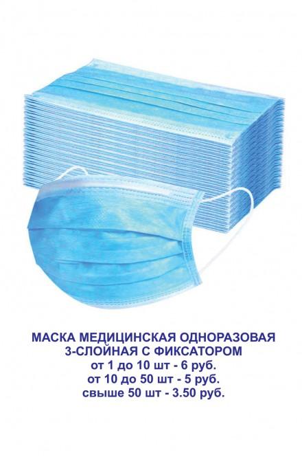 03. Маска одноразовая медицинская
