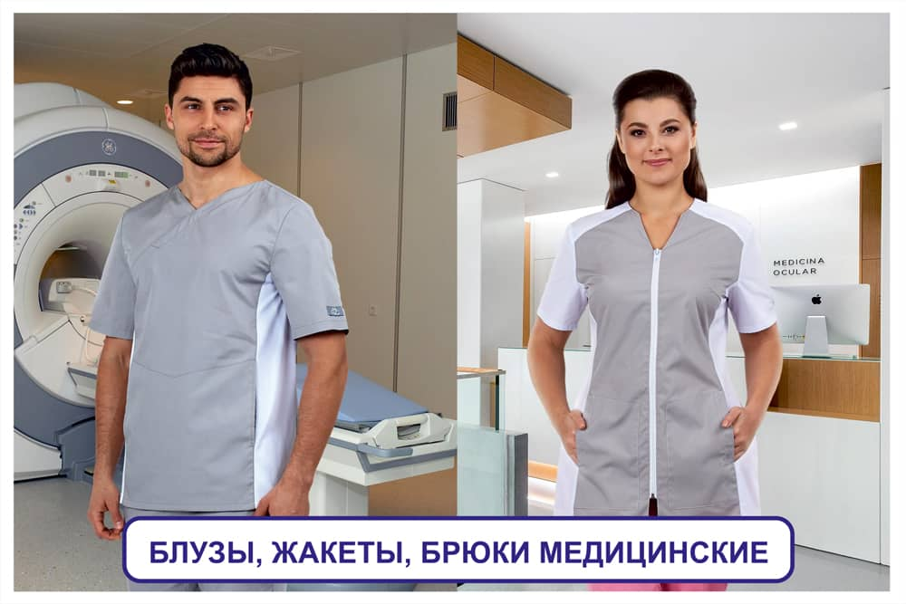 Блузы, жакеты, брюки медицинские