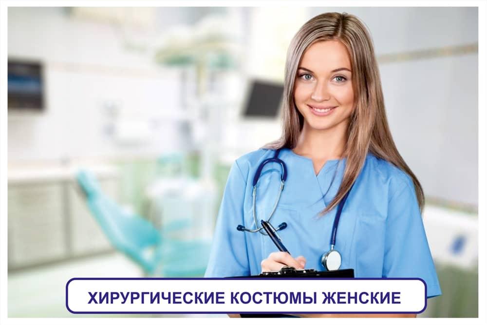Хирургические костюмы женские