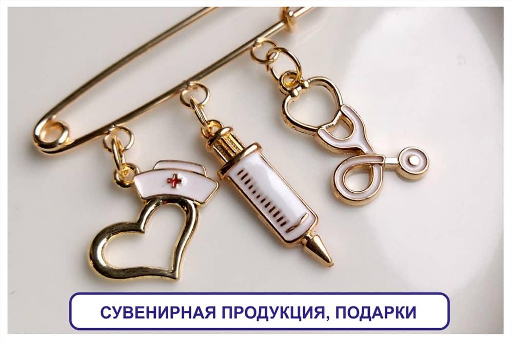 Сувенирная продукция, подарки